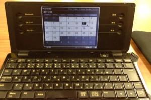 Pomera-DM100-Calendar
