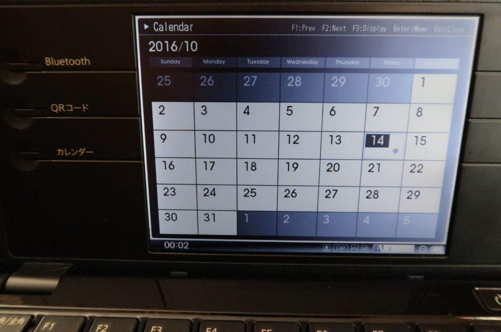pomera-dm100-calendar-screen-marked